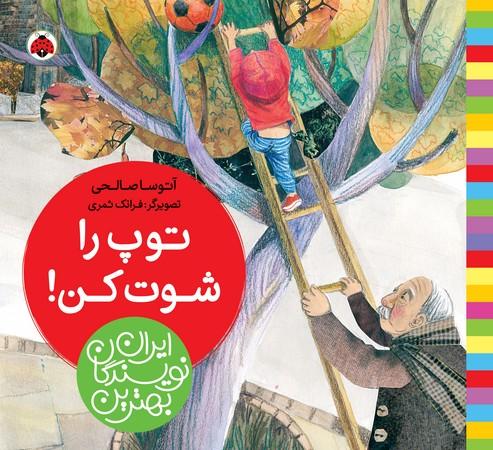 بهترين نويسندگان ايران: توپ را شوت كن