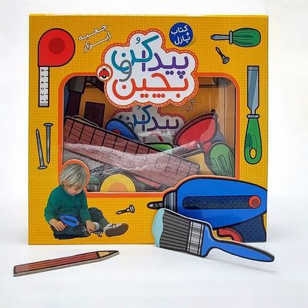 پیدا کن و بچین: جعبه ابزار