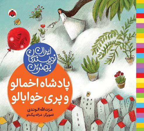 بهترين نويسندگان ايران: پادشاه اخمالو و پري خوابالو