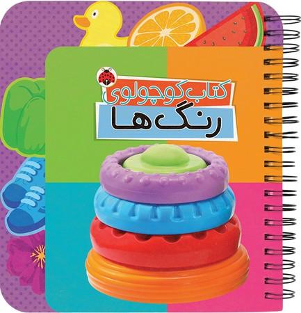 كتاب كوچولوي رنگ ها