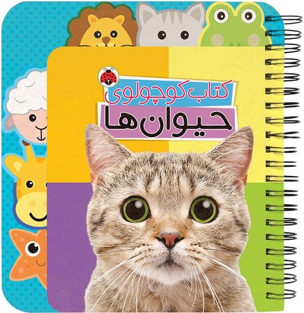 كتاب كوچولوي حيوان ها