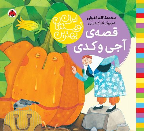 بهترين نويسندگان ايران: قصه ي آجي و كدي