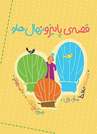 قصه ي پاييز و نهال هلو