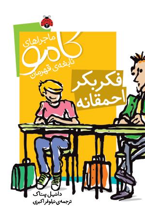 ماجراهاي كامو نابغه ي قهرمان:فكر بكر احمقانه