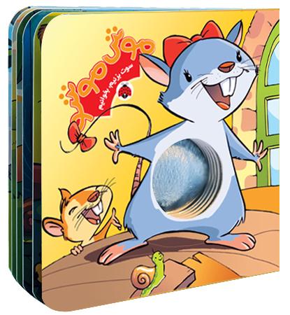 سوت بزنيم،بخوانيم:موش موشو