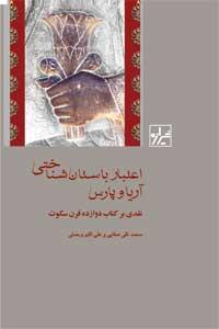 اعتبار باستانشناختی آریا و پارس