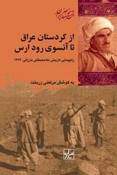 از کردستان عراق تا آن سوی رود ارس--چاپ دوم
