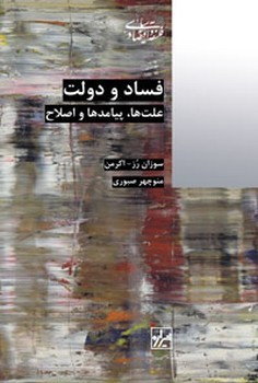 فساد و دولت -چاپ دوم