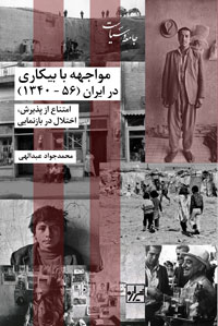 مواجهه با بیکاری در ایران