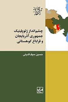چشم انداز ژئوپلیتیک جمهوری آذربایجان و قرباغ کوهستانی