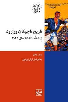 تاریخ تاجیکان ورارود