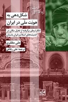 شکل دهی به هویت ملی در ایران