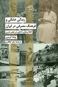 زندگی خانگی و فرهنگ مصرفی در ایران